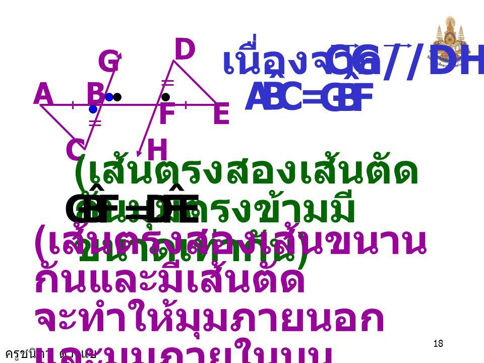 (เส้นตรงสองเส้นตัดกันมุมตรงข้ามมีขนาดเท่ากัน)