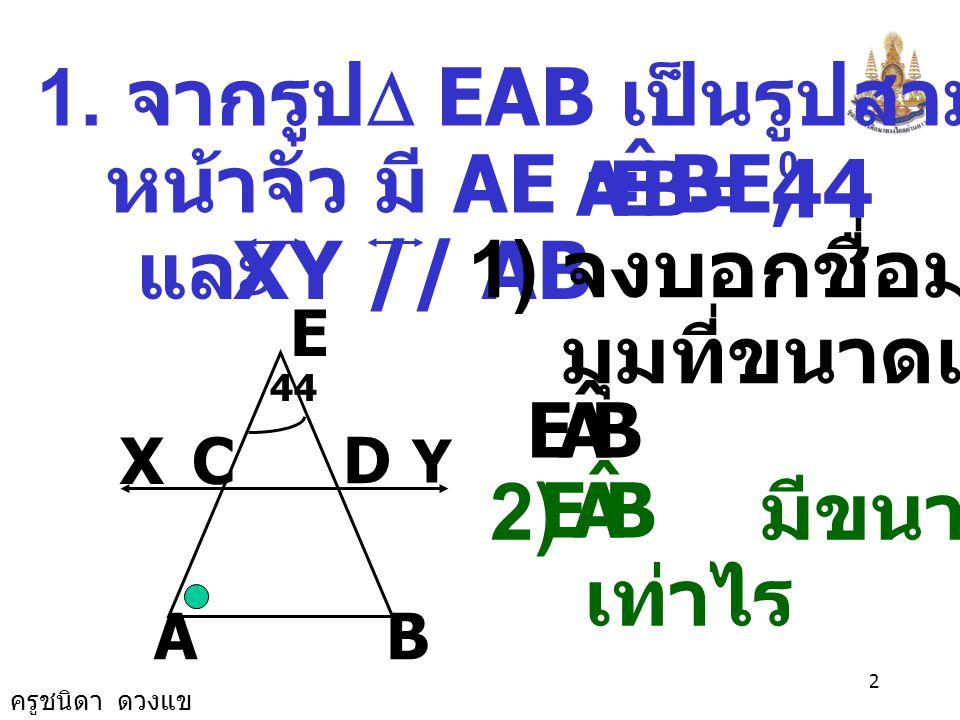 1. จากรูปD EAB เป็นรูปสามเหลี่ยม หน้าจั่ว มี AE = BE, = 44 และ