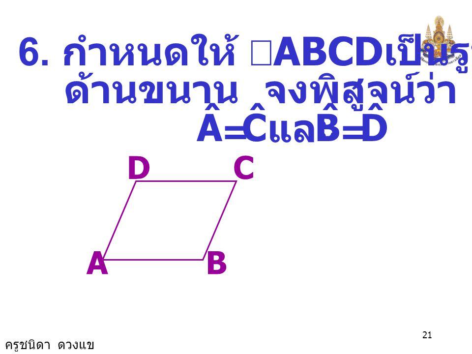 6. กำหนดให้ ABCDเป็นรูปสี่เหลี่ยม ด้านขนาน จงพิสูจน์ว่า และ