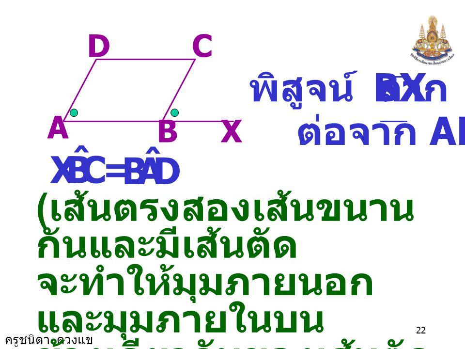 (เส้นตรงสองเส้นขนานกันและมีเส้นตัด จะทำให้มุมภายนอกและมุมภายในบน