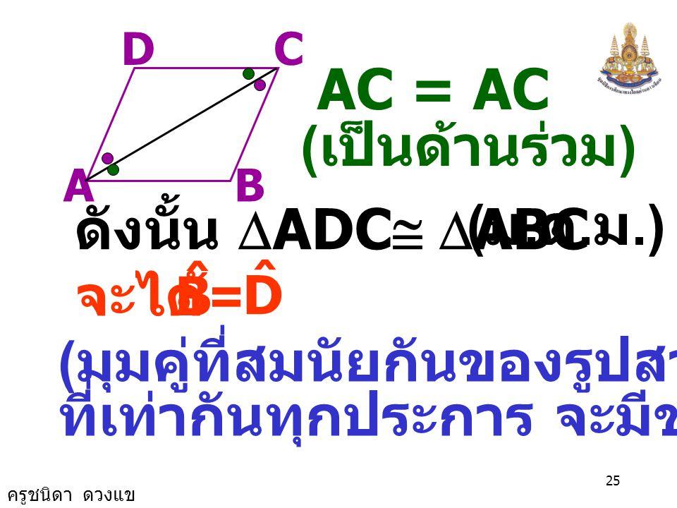 (มุมคู่ที่สมนัยกันของรูปสามเหลี่ยม