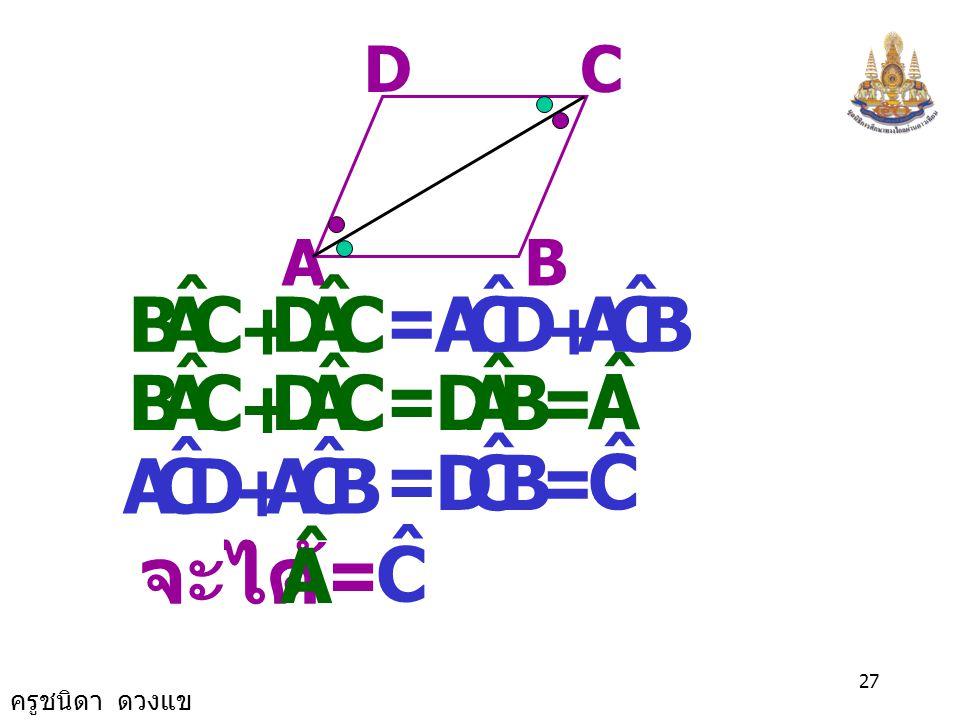 = = = จะได้ = C A D ˆ B B C A ˆ D C A D ˆ B B C A ˆ D A ˆ C + + + + A
