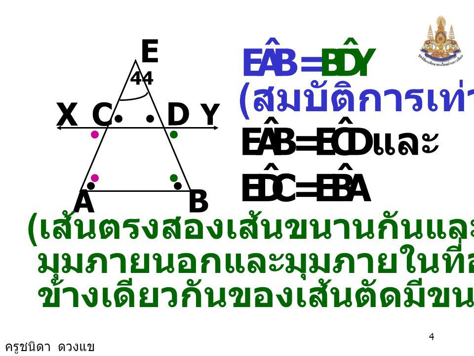 = (สมบัติการเท่ากัน) = และ = B A E ˆ Y D B A E ˆ D C C D E ˆ A B