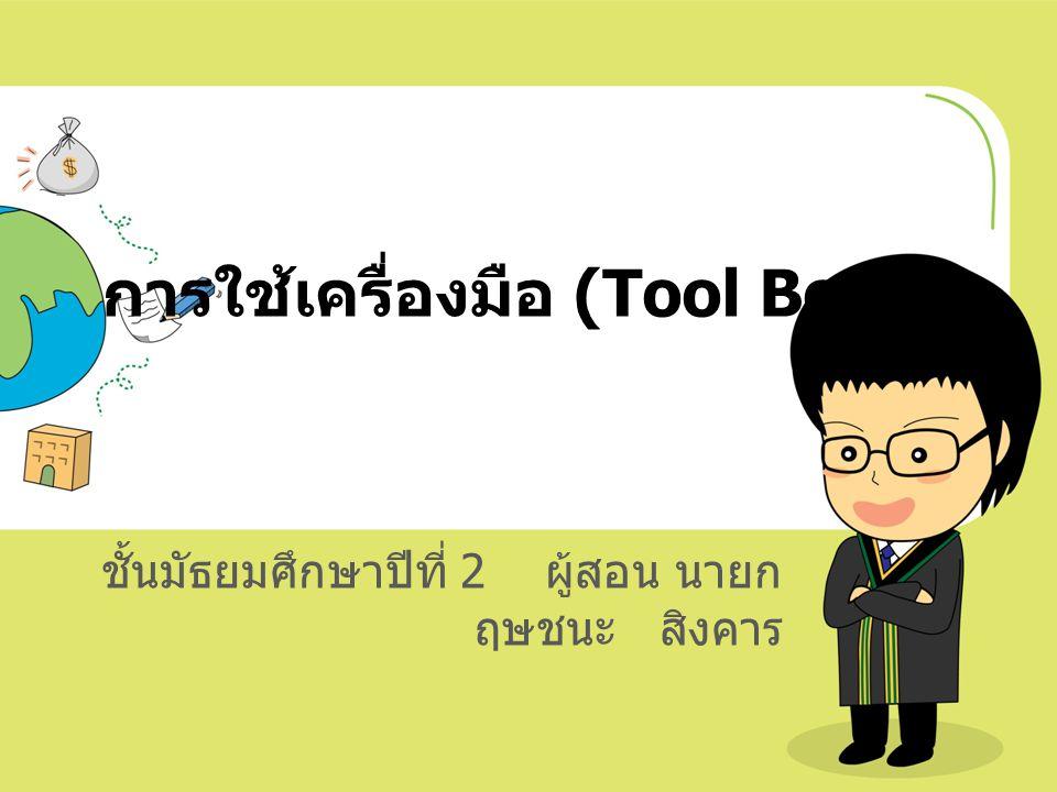 การใช้เครื่องมือ (Tool Box)