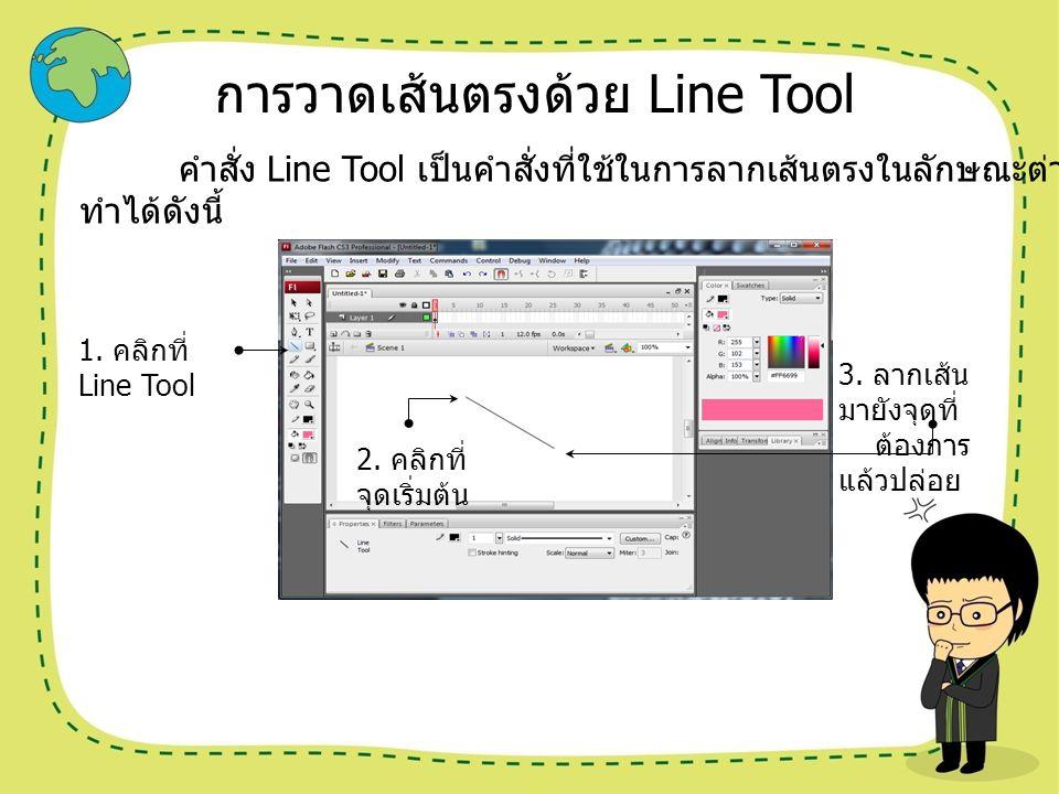 การวาดเส้นตรงด้วย Line Tool