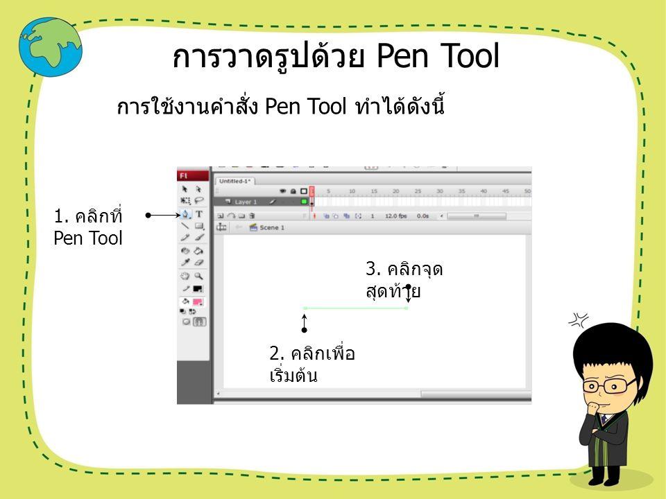 การวาดรูปด้วย Pen Tool