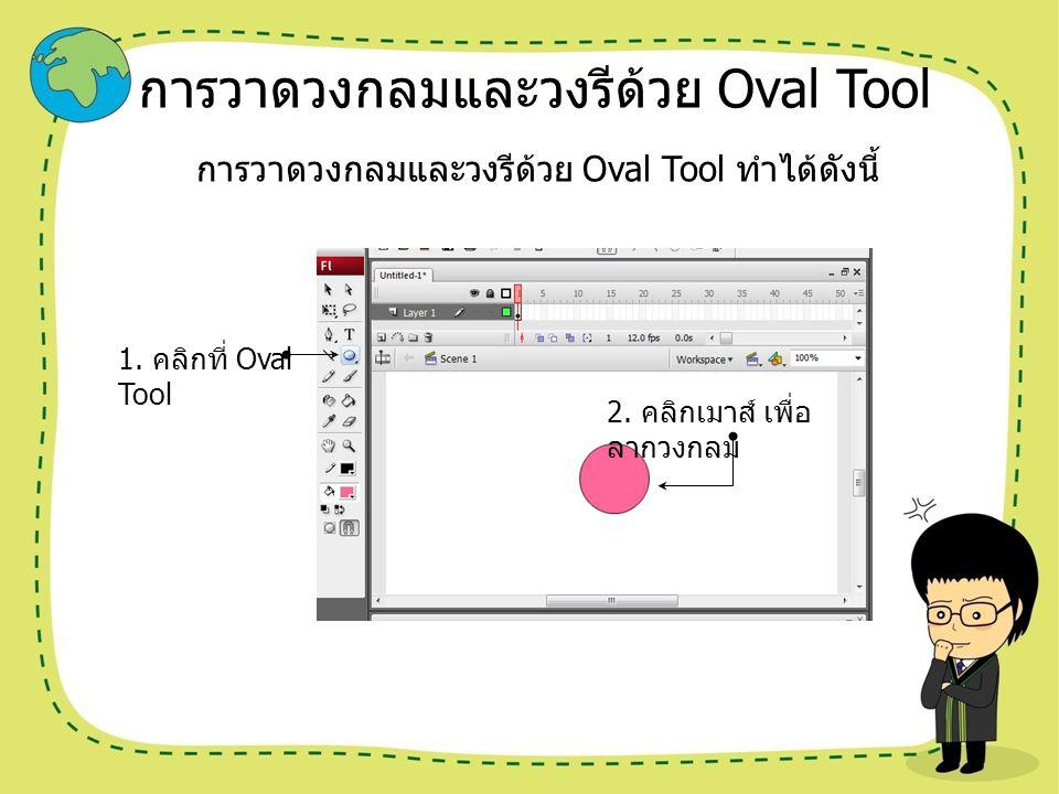 การวาดวงกลมและวงรีด้วย Oval Tool