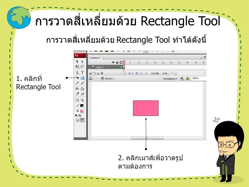 การวาดสี่เหลี่ยมด้วย Rectangle Tool