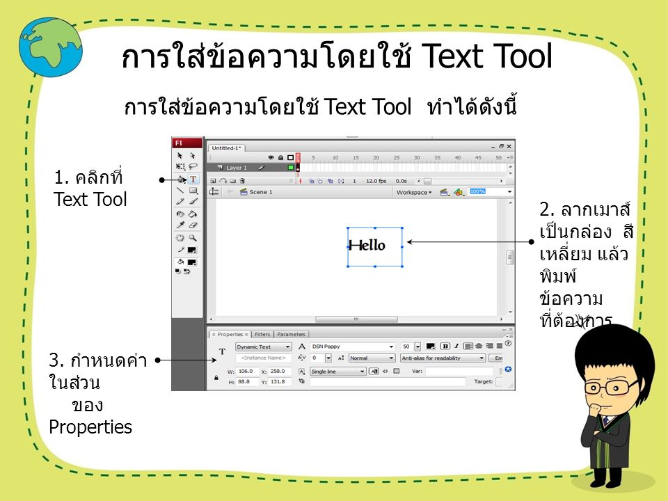 การใส่ข้อความโดยใช้ Text Tool