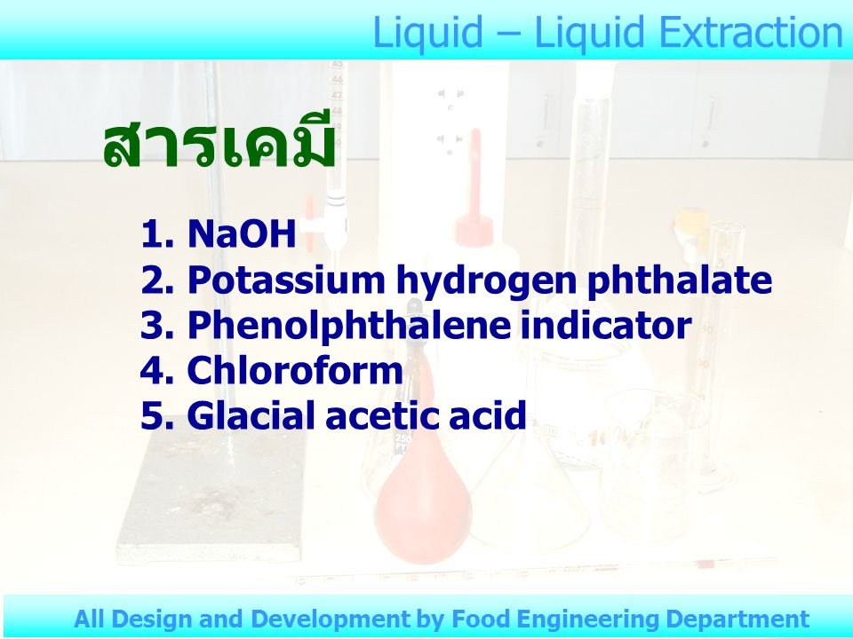 สารเคมี Liquid – Liquid Extraction 1. NaOH