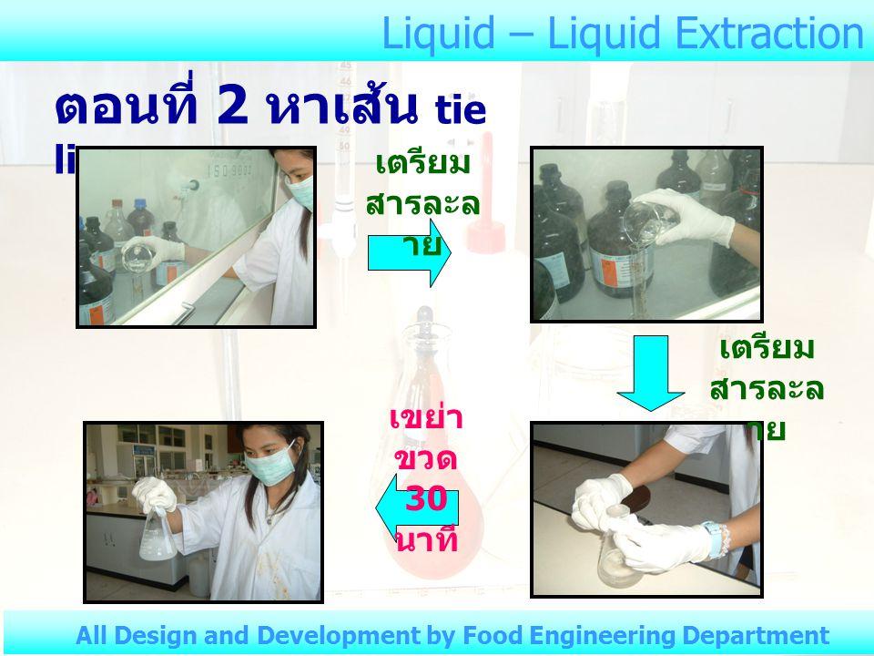 ตอนที่ 2 หาเส้น tie line Liquid – Liquid Extraction เตรียมสารละลาย