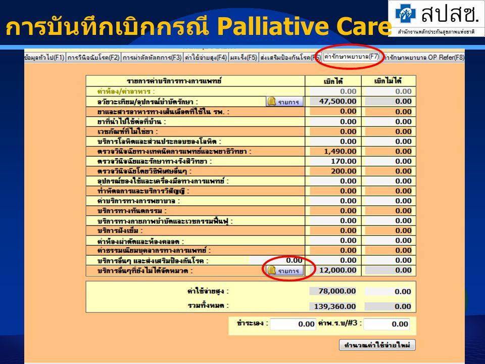 การบันทึกเบิกกรณี Palliative Care