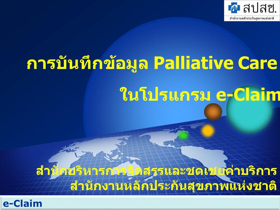 การบันทึกข้อมูล Palliative Care