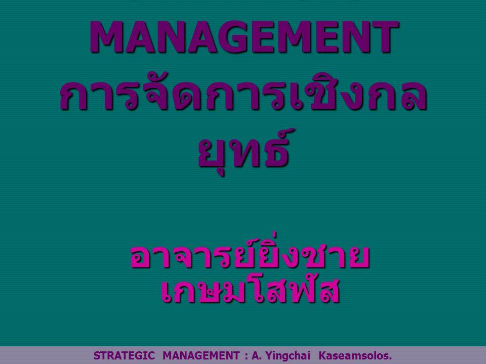 STRATEGIC MANAGEMENT การจัดการเชิงกลยุทธ์