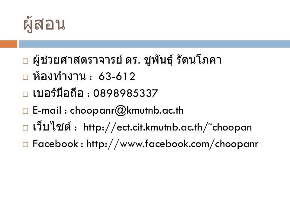ผู้สอน ผู้ช่วยศาสตราจารย์ ดร. ชูพันธุ์ รัตนโภคา ห้องทำงาน : 63-612
