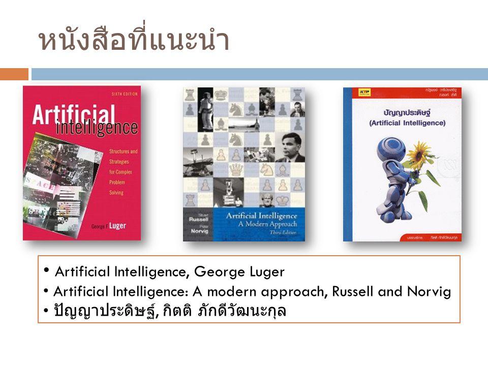 หนังสือที่แนะนำ Artificial Intelligence, George Luger