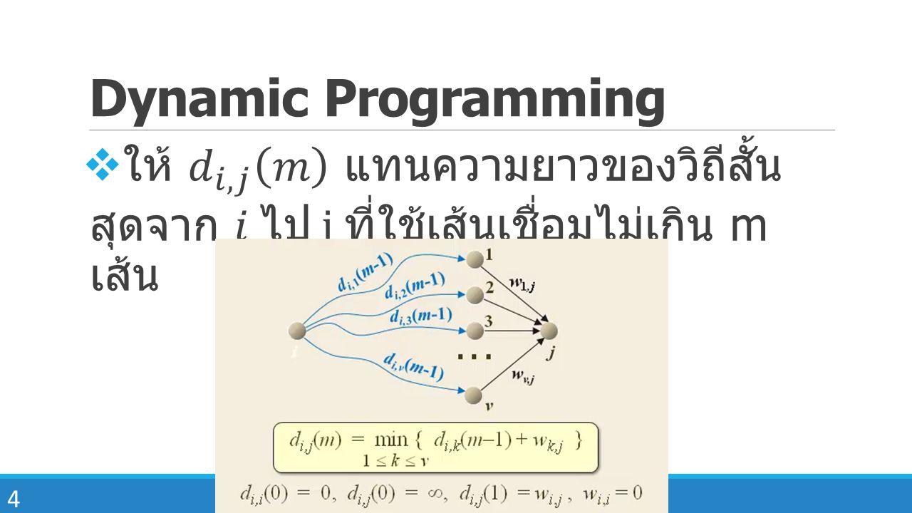 Dynamic Programming ให้ 𝑑 𝑖,𝑗 𝑚 แทนความยาวของวิถีสั้น สุดจาก 𝑖 ไป j ที่ใช้เส้นเชื่อมไม่เกิน m เส้น.