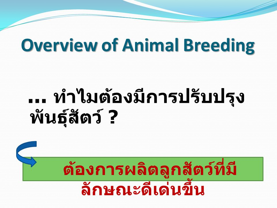 Overview of Animal Breeding