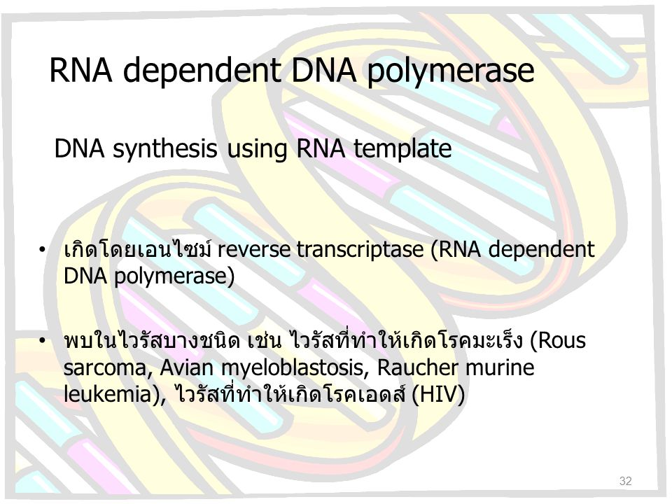 DNA synthesis using RNA template
