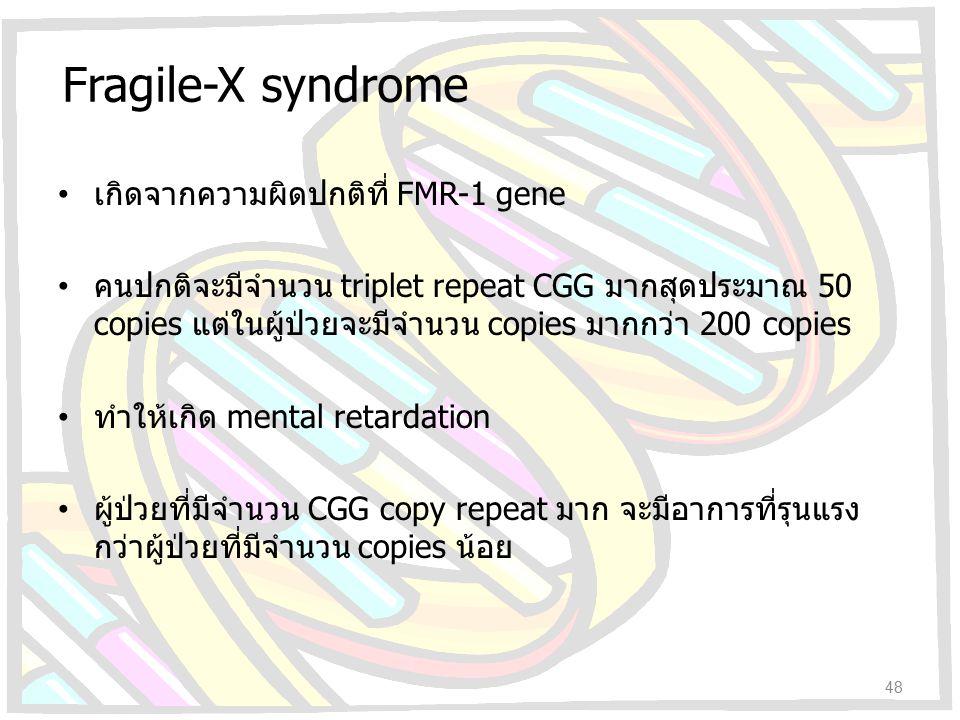 Fragile-X syndrome เกิดจากความผิดปกติที่ FMR-1 gene