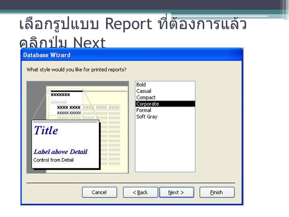 เลือกรูปแบบ Report ที่ต้องการแล้วคลิกปุ่ม Next