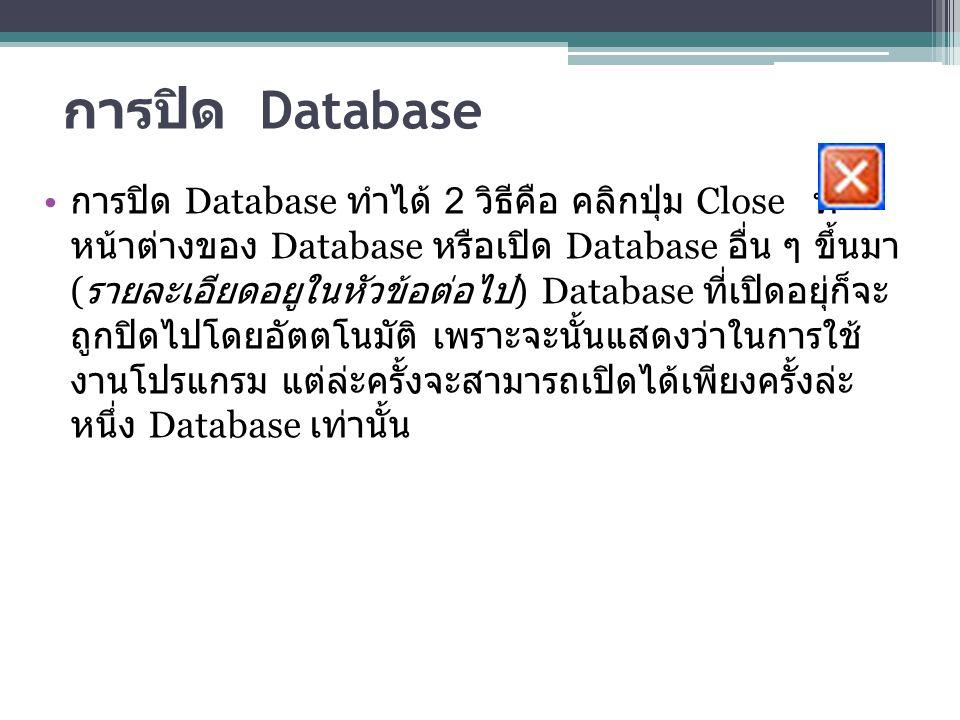 การปิด Database