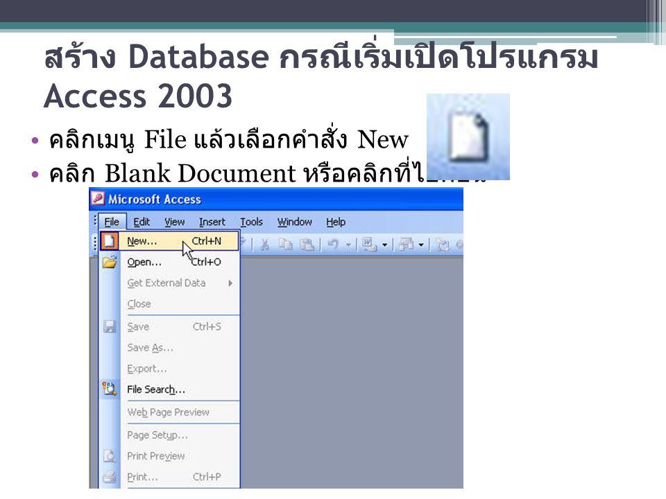 สร้าง Database กรณีเริ่มเปิดโปรแกรม Access 2003