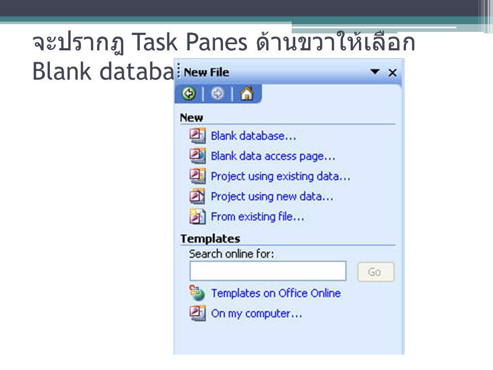 จะปรากฎ Task Panes ด้านขวาให้เลือก Blank database…