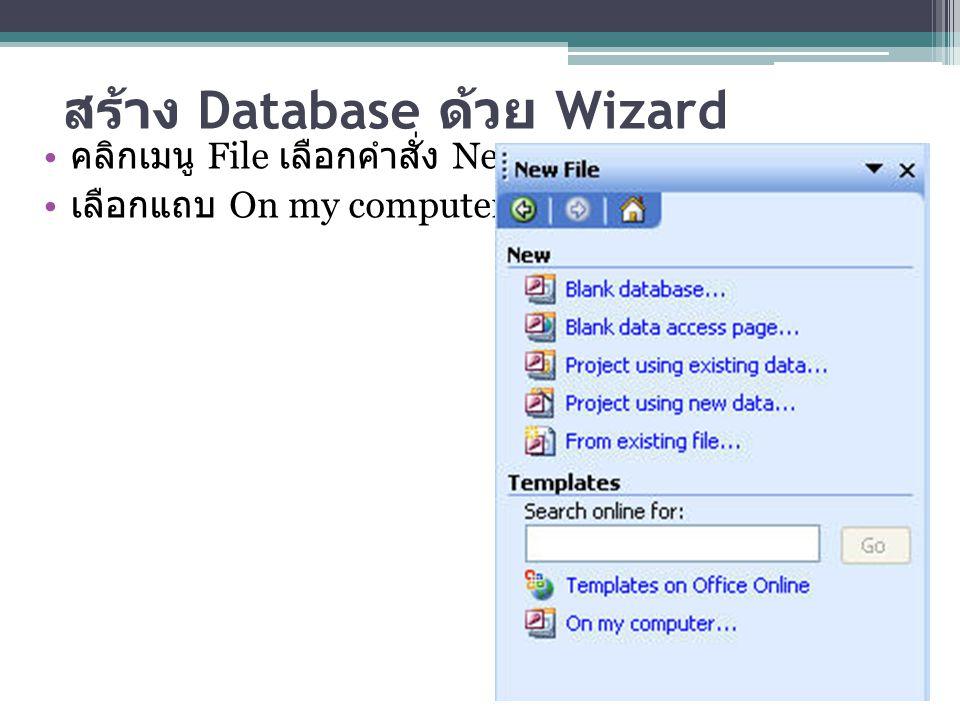 สร้าง Database ด้วย Wizard