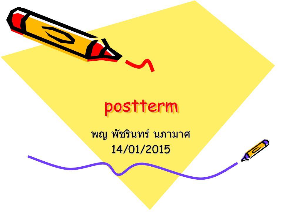 postterm พญ พัชรินทร์ นภามาศ 14/01/2015