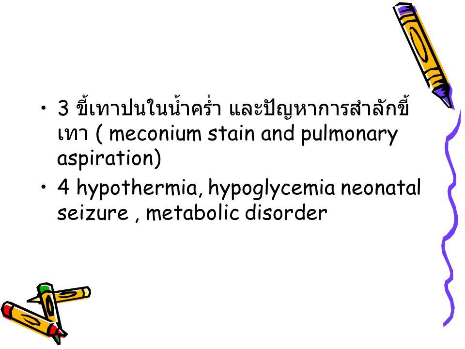 3 ขี้เทาปนในน้ำคร่ำ และปัญหาการสำลักขี้เทา ( meconium stain and pulmonary aspiration)