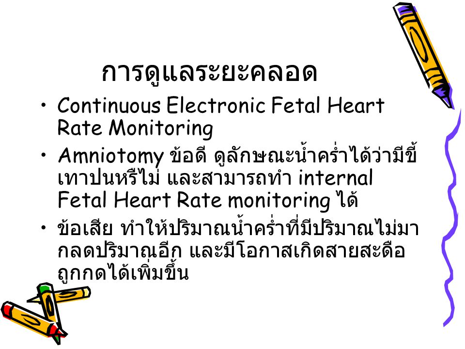 การดูแลระยะคลอด Continuous Electronic Fetal Heart Rate Monitoring