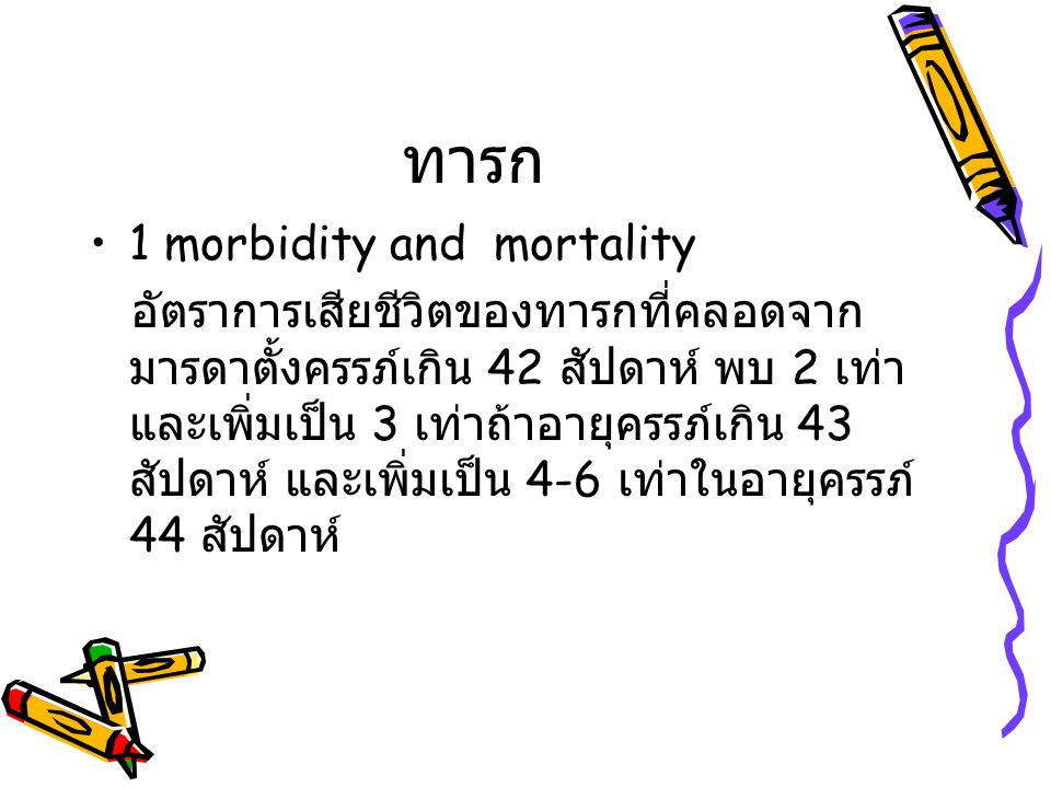 ทารก 1 morbidity and mortality