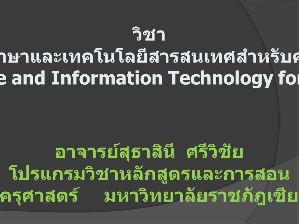ภาษาและเทคโนโลยีสารสนเทศสำหรับครู