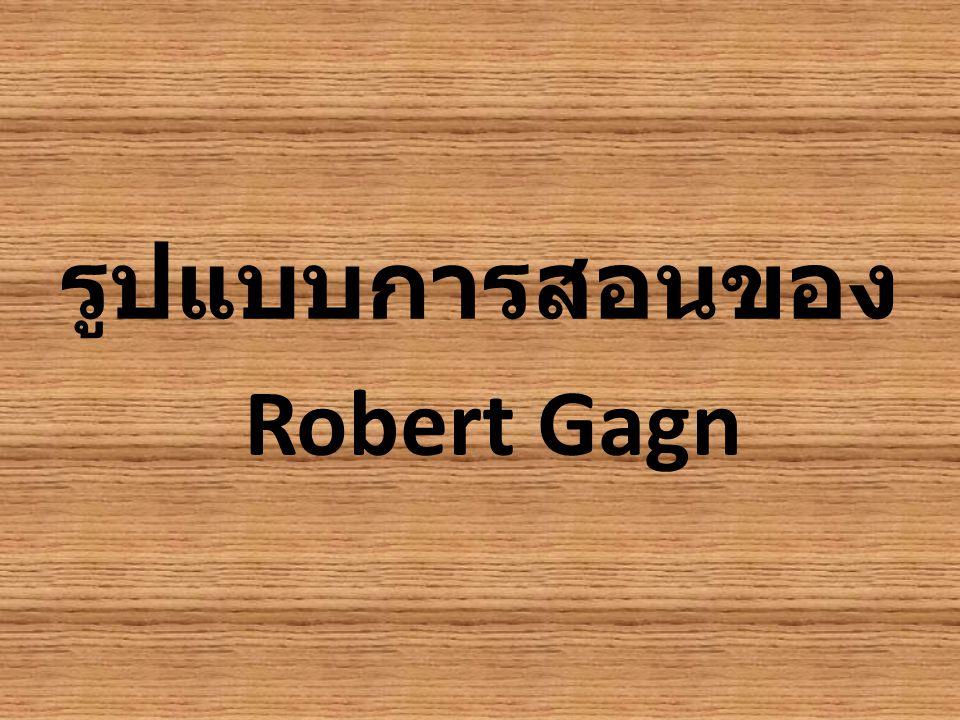 รูปแบบการสอนของ Robert Gagn