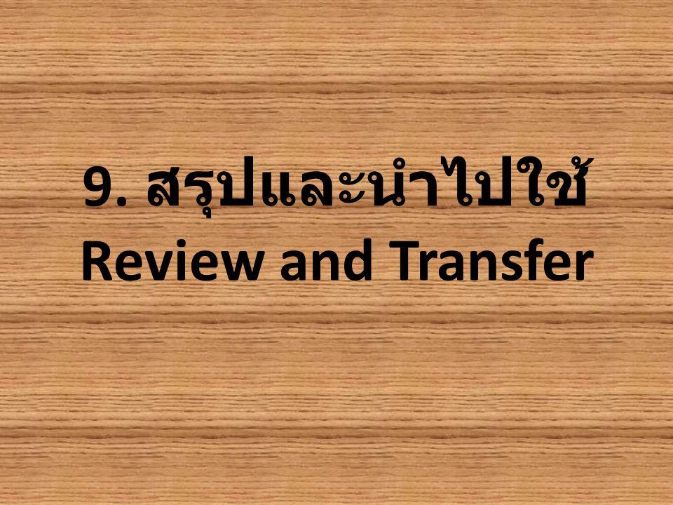 9. สรุปและนำไปใช้ Review and Transfer