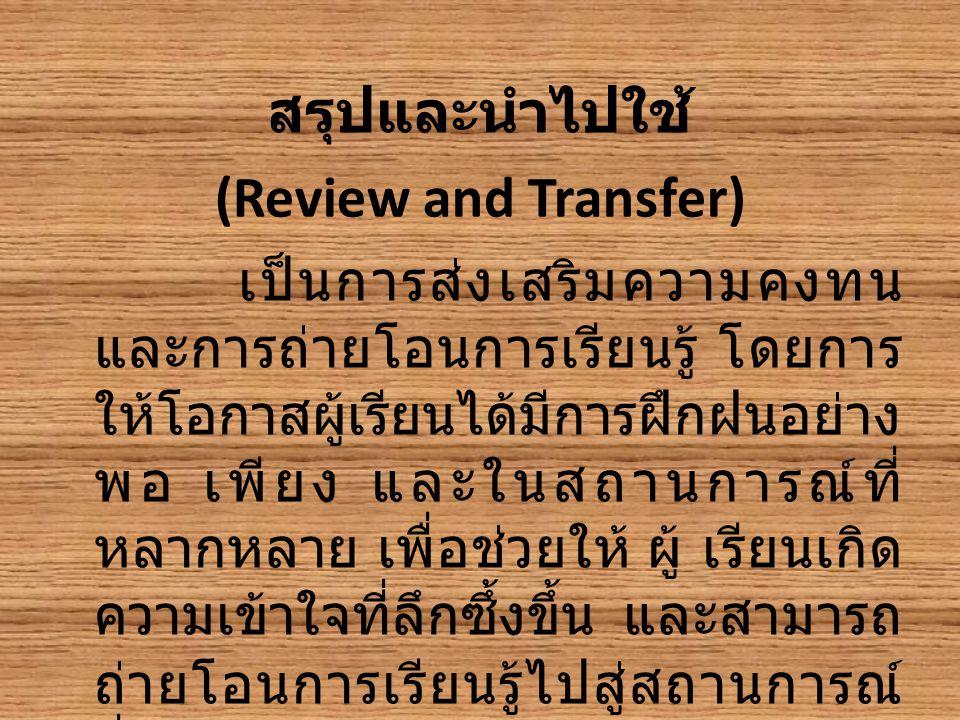 สรุปและนำไปใช้ (Review and Transfer)