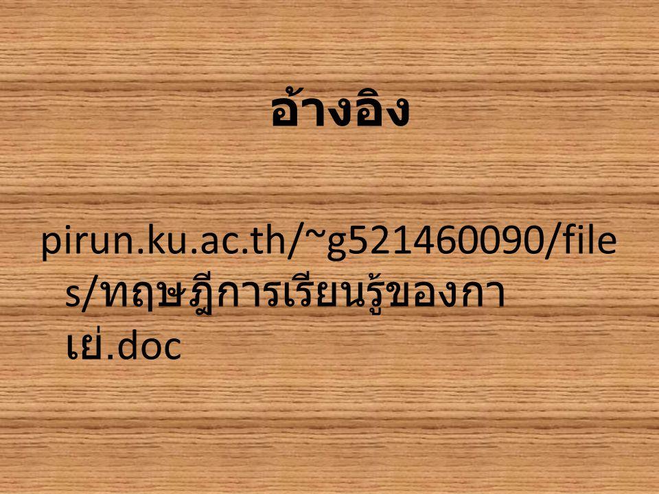 อ้างอิง pirun.ku.ac.th/~g521460090/files/ทฤษฎีการเรียนรู้ของกาเย่.doc