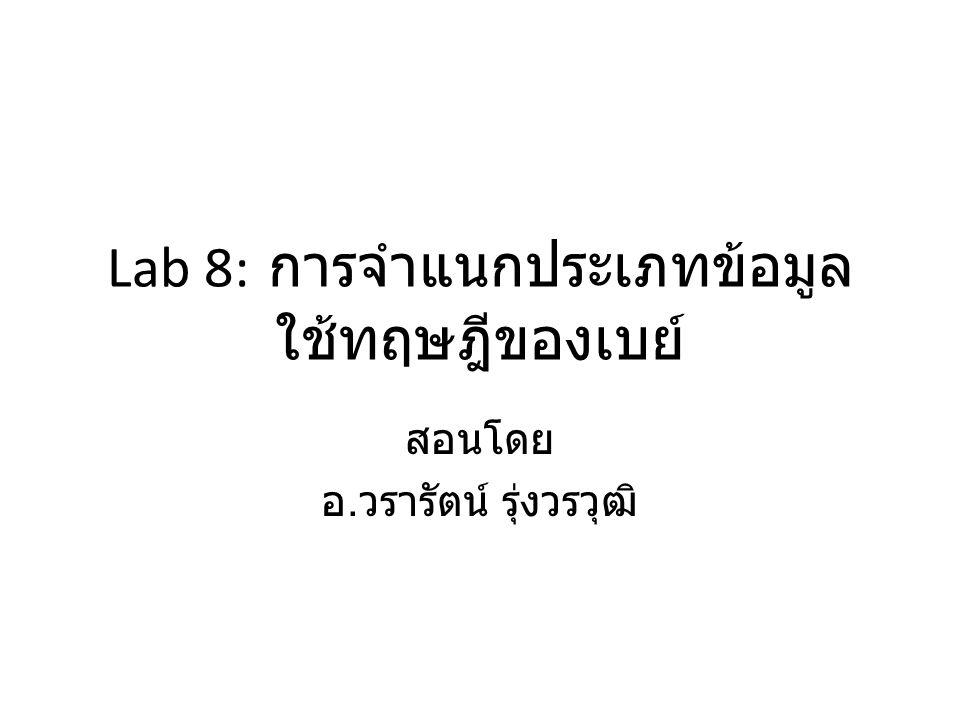Lab 8: การจำแนกประเภทข้อมูล ใช้ทฤษฎีของเบย์