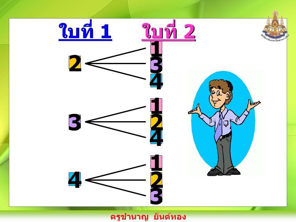 2 ใบที่ 1 3 4 1 3 4 2 ใบที่ 2