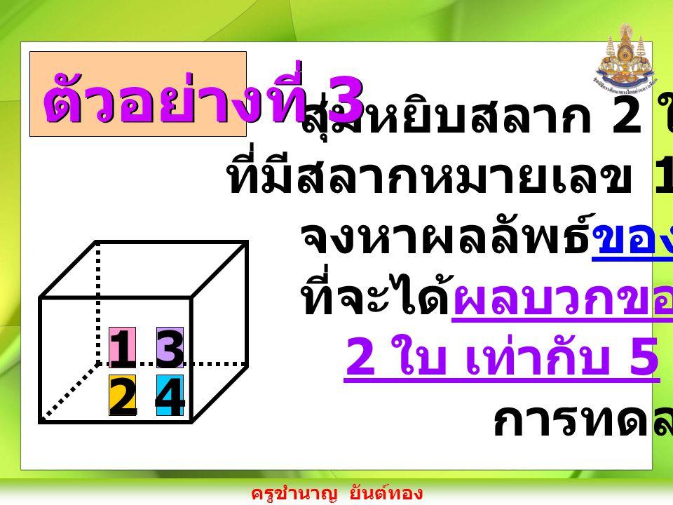 ตัวอย่างที่ 3 สุ่มหยิบสลาก 2 ใบ จากกล่อง