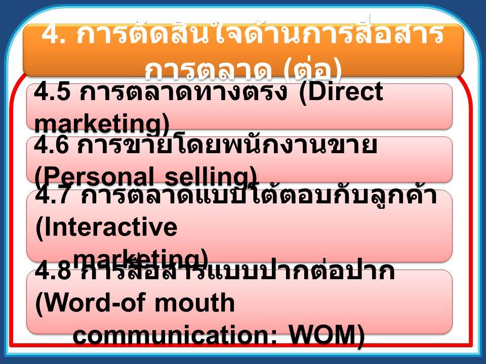 4. การตัดสินใจด้านการสื่อสารการตลาด (ต่อ)