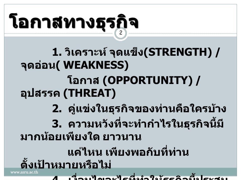 โอกาสทางธุรกิจ