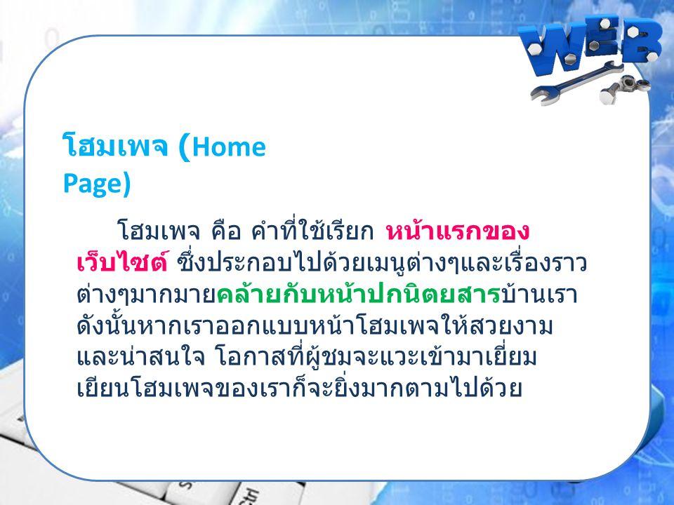 โฮมเพจ (Home Page)