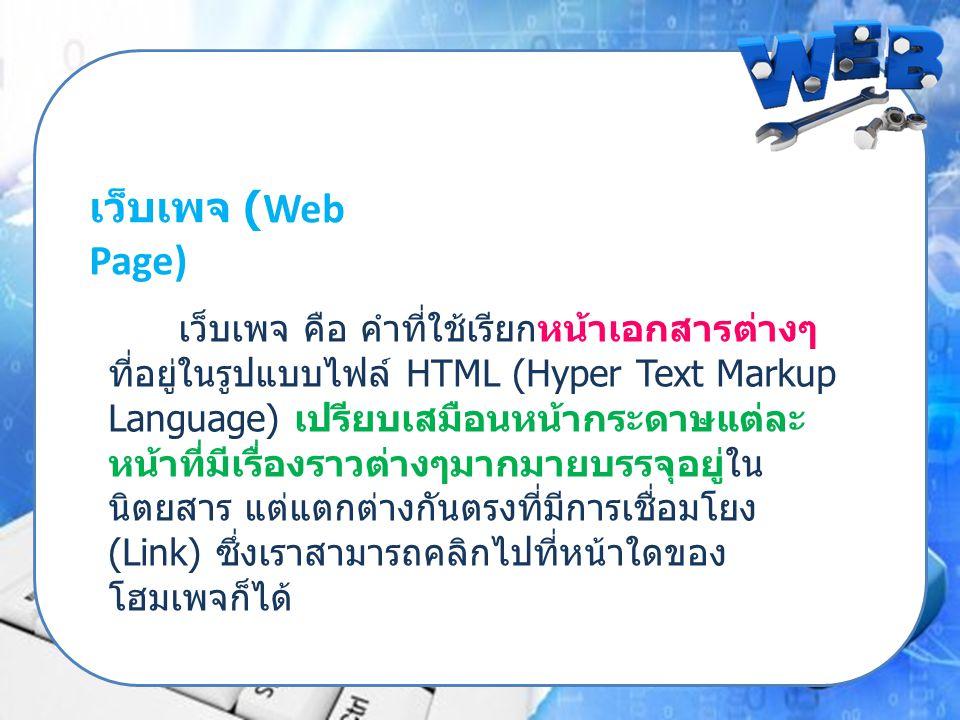 เว็บเพจ (Web Page)