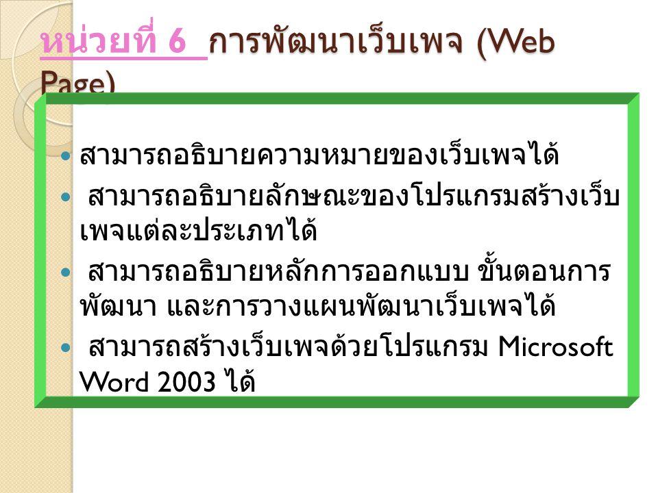 หน่วยที่ 6 การพัฒนาเว็บเพจ (Web Page)