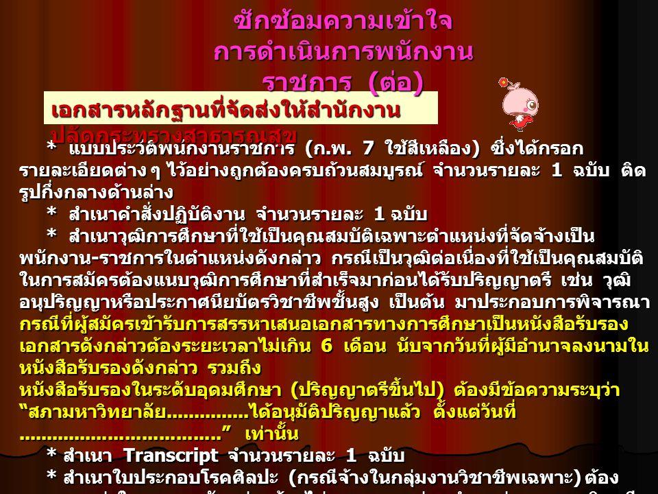 การดำเนินการพนักงานราชการ (ต่อ)
