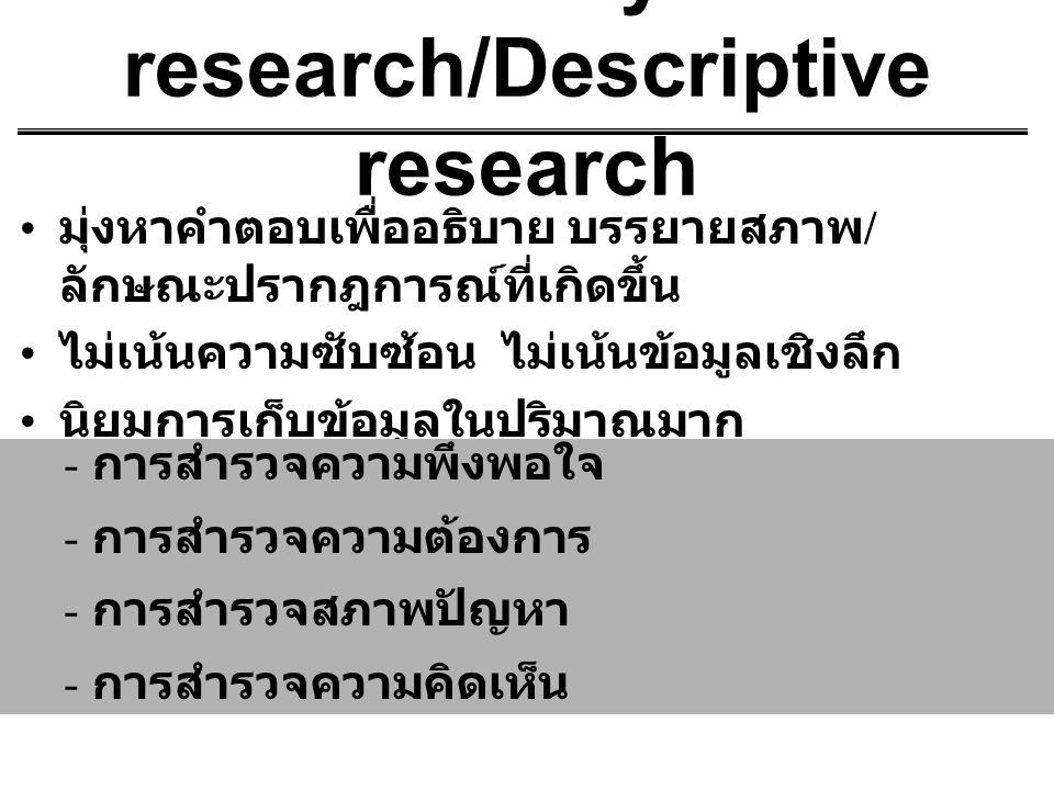 Survey research/Descriptive research