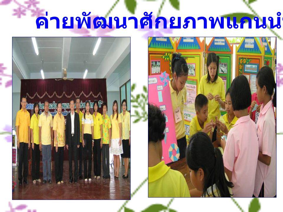 ค่ายพัฒนาศักยภาพแกนนำเด็กไทยทำได้