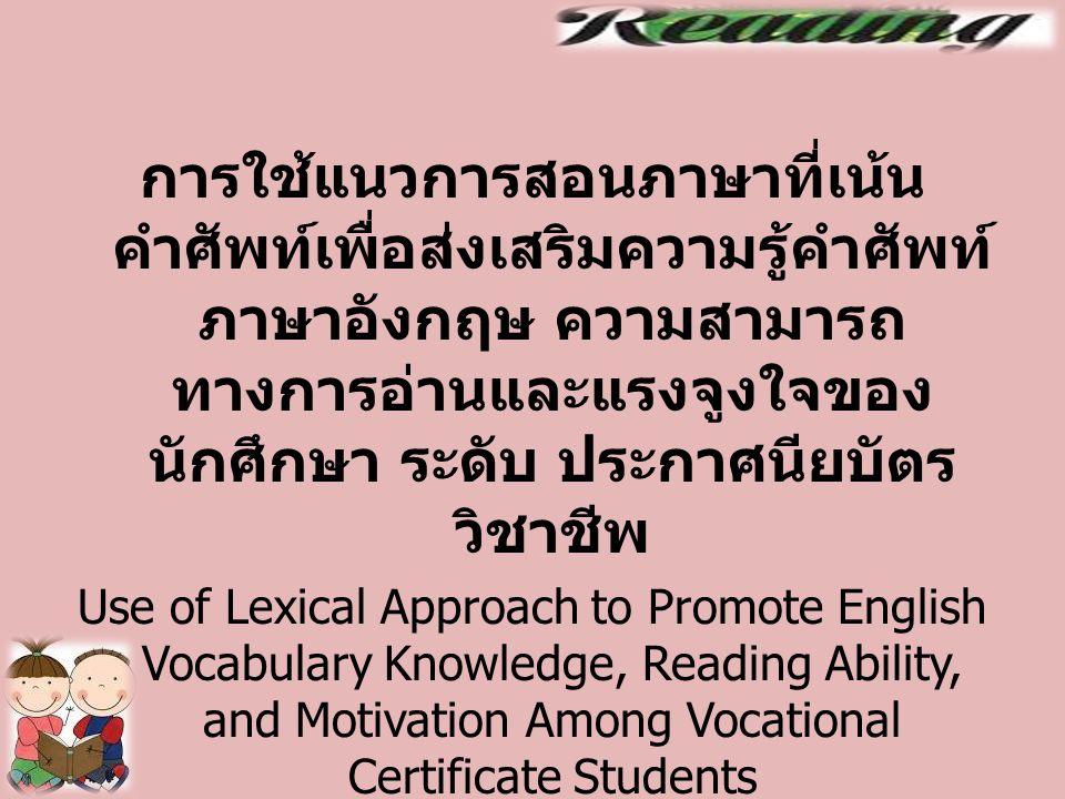 การใช้แนวการสอนภาษาที่เน้นคำศัพท์เพื่อส่งเสริมความรู้คำศัพท์ภาษาอังกฤษ ความสามารถทางการอ่านและแรงจูงใจของนักศึกษา ระดับ ประกาศนียบัตรวิชาชีพ